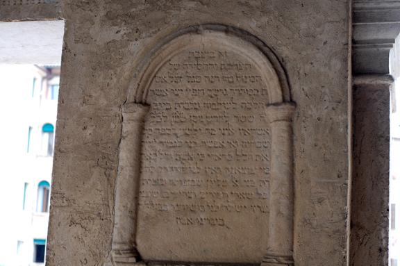 asolo hebrew inscription